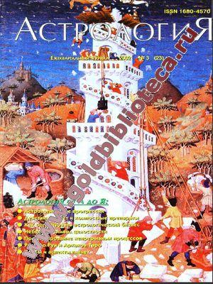 Астрология журнал