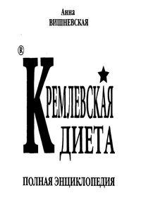Кремлевская диета полная энциклопедия (вишневская а. ) купить.